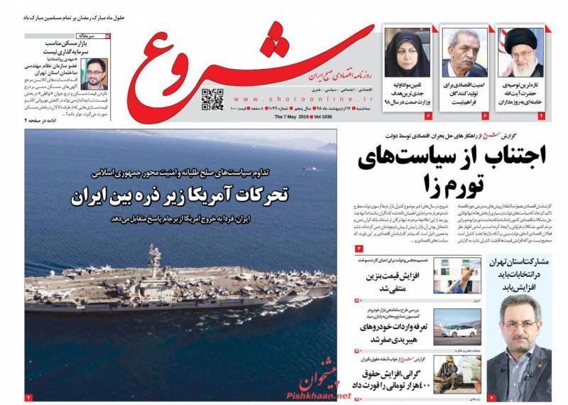 عناوین اخبار روزنامه شروع در روز سهشنبه ۱۷ ارديبهشت