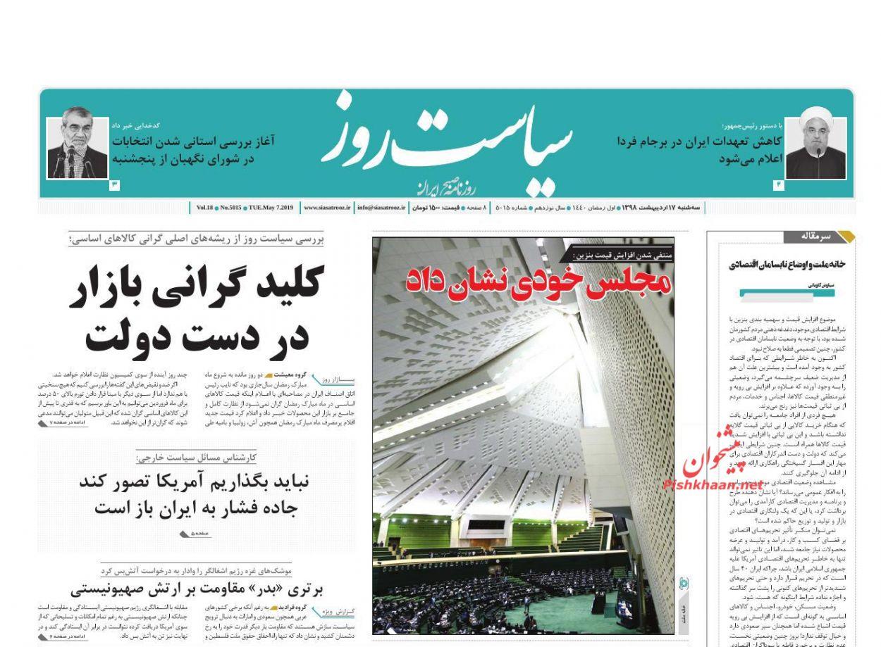 عناوین اخبار روزنامه سیاست روز در روز سهشنبه ۱۷ اردیبهشت :