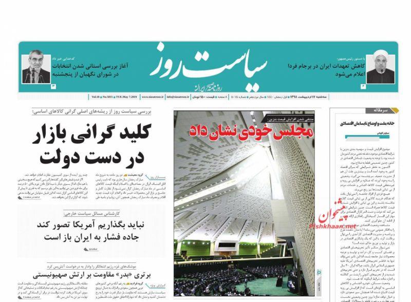 عناوین اخبار روزنامه سیاست روز در روز سهشنبه ۱۷ ارديبهشت