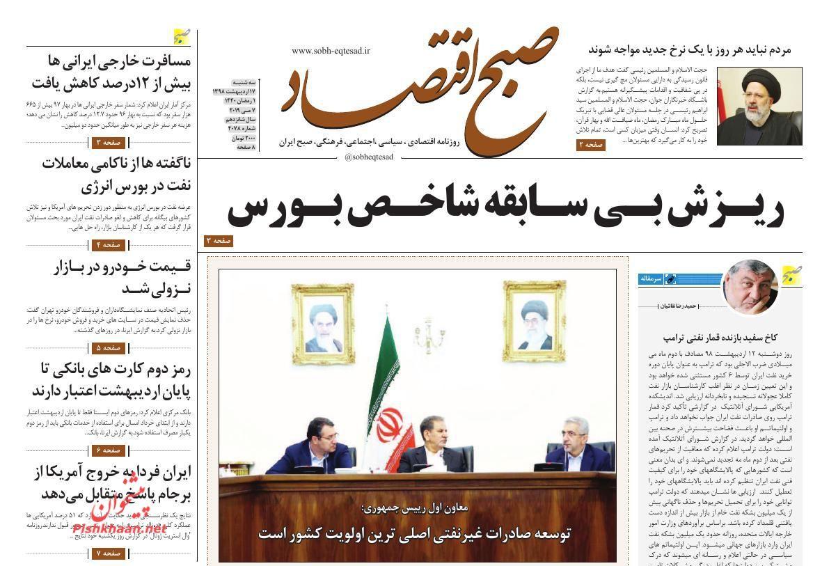 عناوین اخبار روزنامه صبح اقتصاد در روز سهشنبه ۱۷ اردیبهشت :