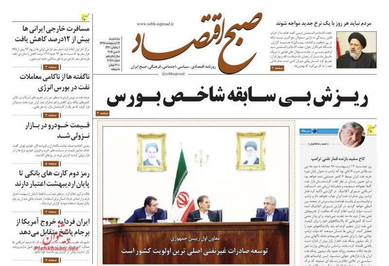 عناوین اخبار روزنامه صبح اقتصاد در روز سهشنبه ۱۷ ارديبهشت