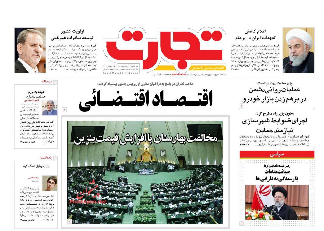 عناوین اخبار روزنامه تجارت در روز سهشنبه ۱۷ اردیبهشت :