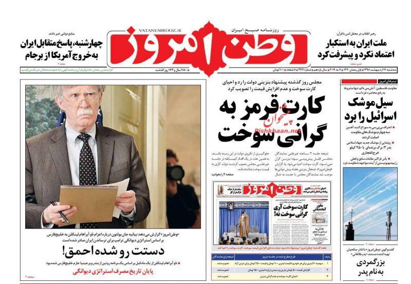 عناوین اخبار روزنامه وطن امروز در روز سهشنبه ۱۷ ارديبهشت