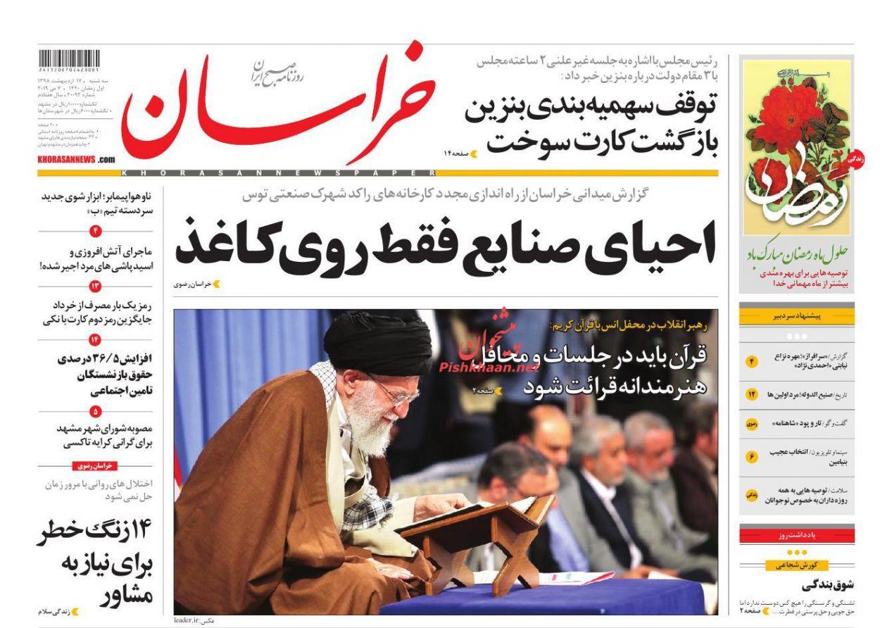 عناوین اخبار روزنامه خراسان در روز سهشنبه ۱۷ ارديبهشت :