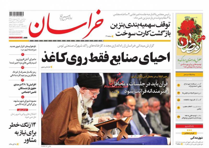 عناوین اخبار روزنامه خراسان در روز سهشنبه ۱۷ ارديبهشت