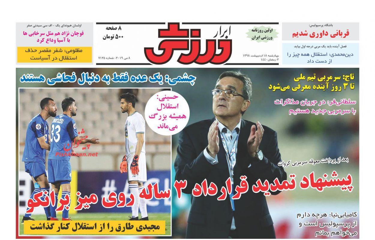 عناوین اخبار روزنامه ابرار ورزشى در روز چهارشنبه ۱۸ اردیبهشت :