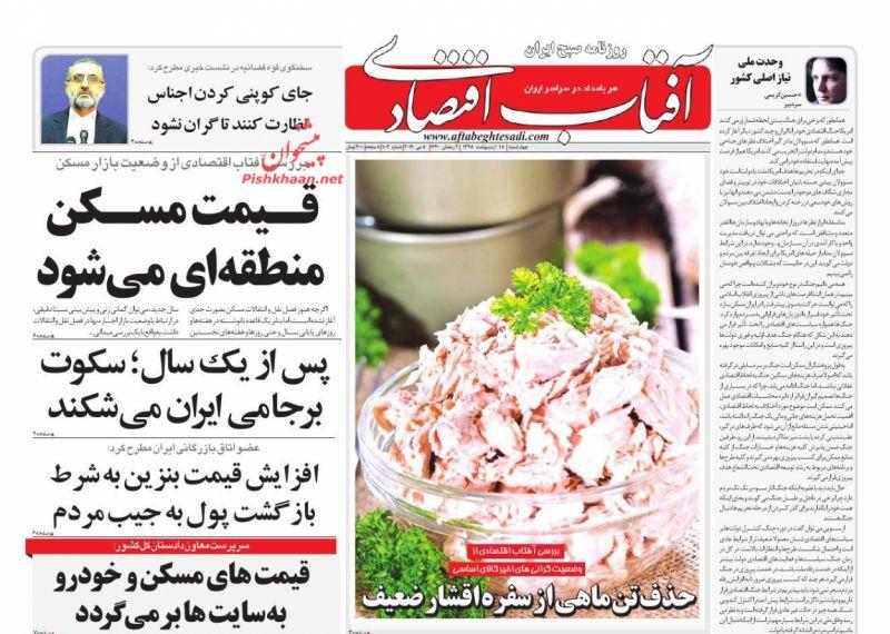 عناوین اخبار روزنامه آفتاب اقتصادی در روز چهارشنبه ۱۸ ارديبهشت