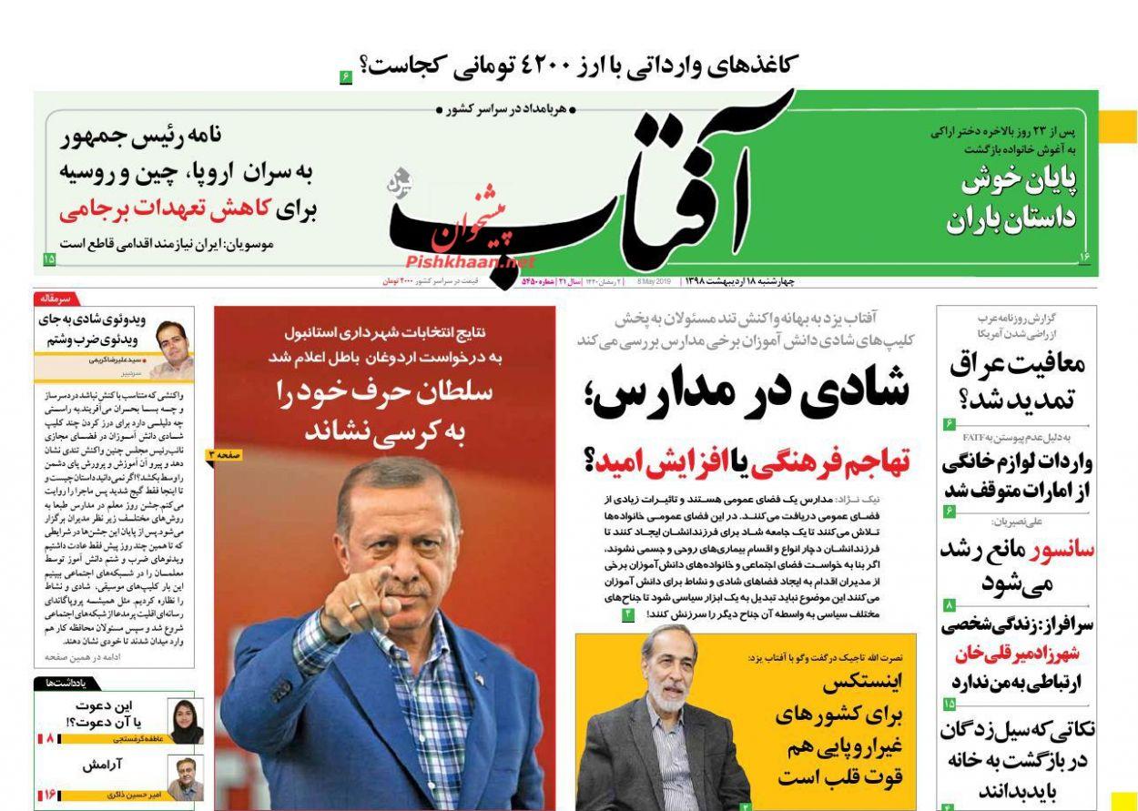 عناوین اخبار روزنامه آفتاب یزد در روز چهارشنبه ۱۸ اردیبهشت :