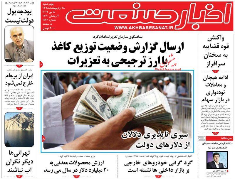 عناوین اخبار روزنامه اخبار صنعت در روز چهارشنبه ۱۸ ارديبهشت
