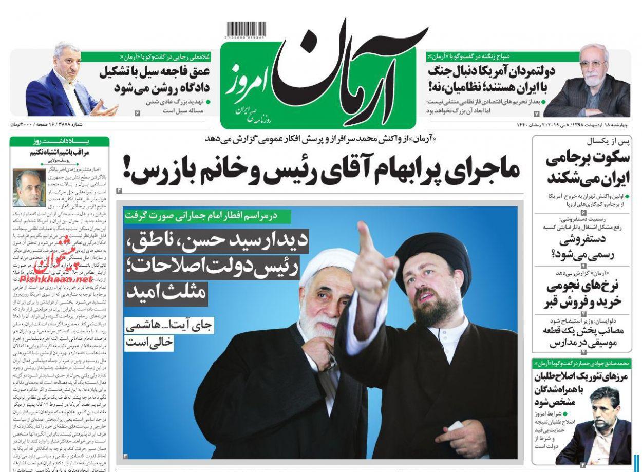 عناوین اخبار روزنامه آرمان امروز در روز چهارشنبه ۱۸ اردیبهشت :