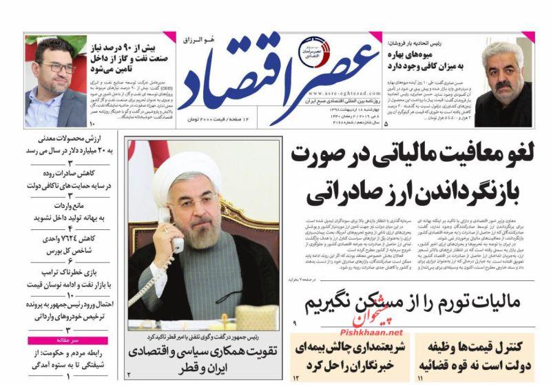 عناوین اخبار روزنامه عصر اقتصاد در روز چهارشنبه ۱۸ ارديبهشت