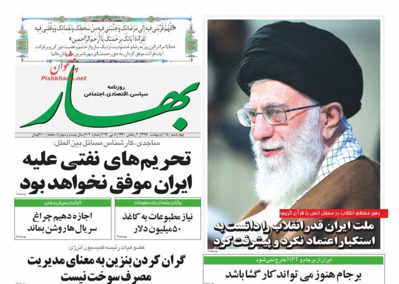 عناوین اخبار روزنامه بهار در روز چهارشنبه ۱۸ ارديبهشت