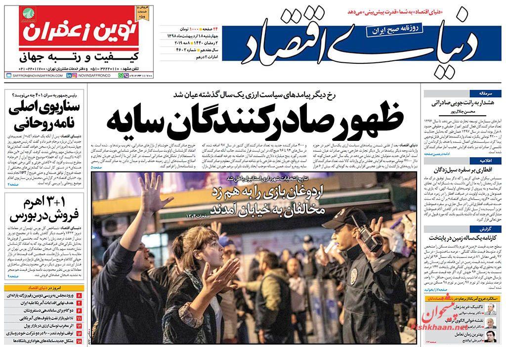 عناوین اخبار روزنامه دنیای اقتصاد در روز چهارشنبه ۱۸ اردیبهشت :