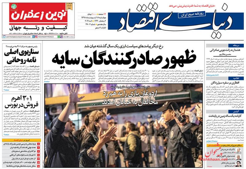 عناوین اخبار روزنامه دنیای اقتصاد در روز چهارشنبه ۱۸ ارديبهشت