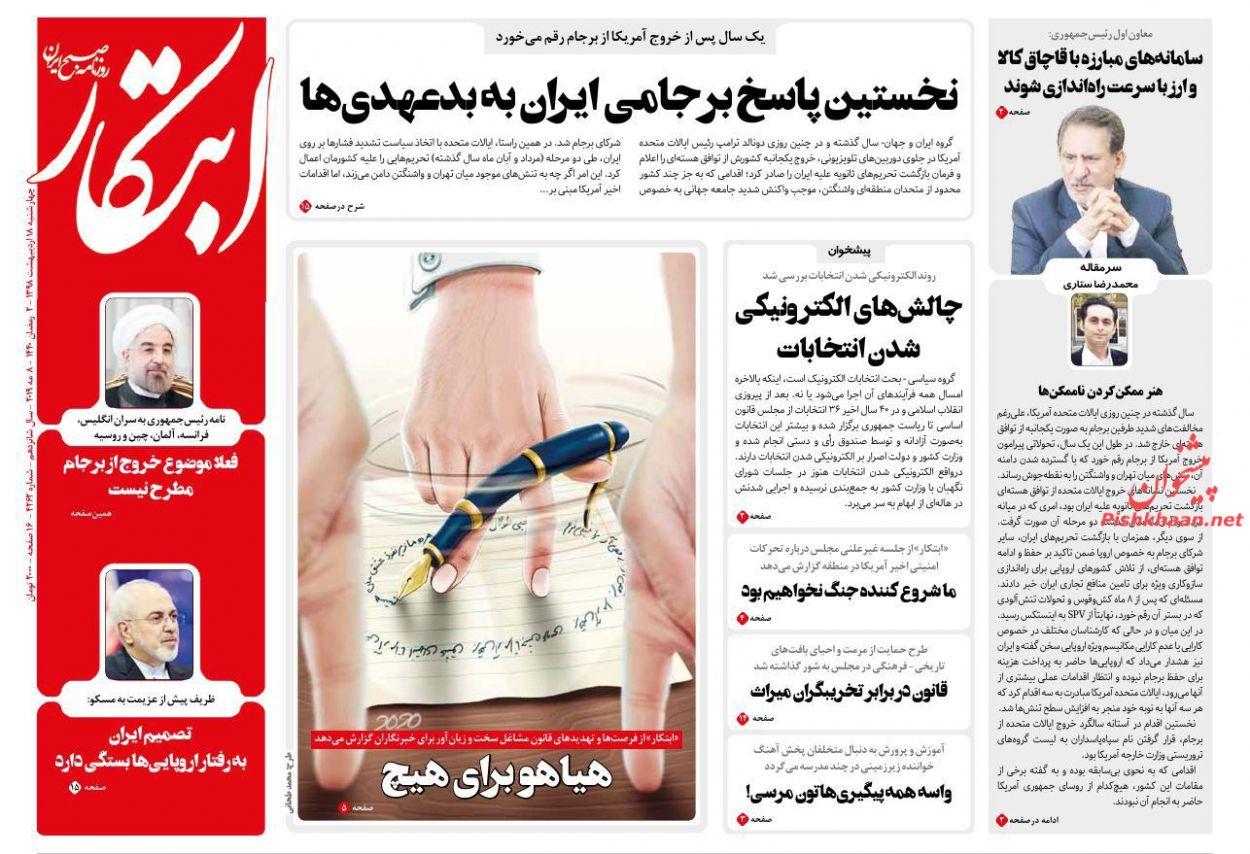 عناوین اخبار روزنامه ابتکار در روز چهارشنبه ۱۸ اردیبهشت :