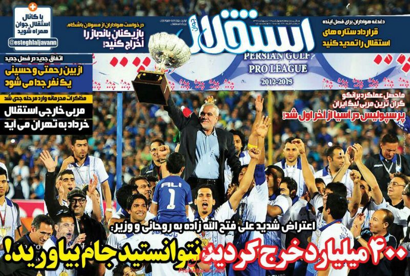 عناوین اخبار روزنامه استقلال جوان در روز چهارشنبه ۱۸ ارديبهشت