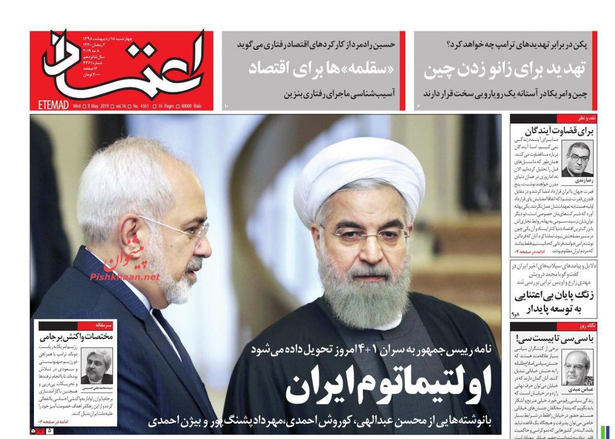 عناوین اخبار روزنامه اعتماد در روز چهارشنبه ۱۸ اردیبهشت :