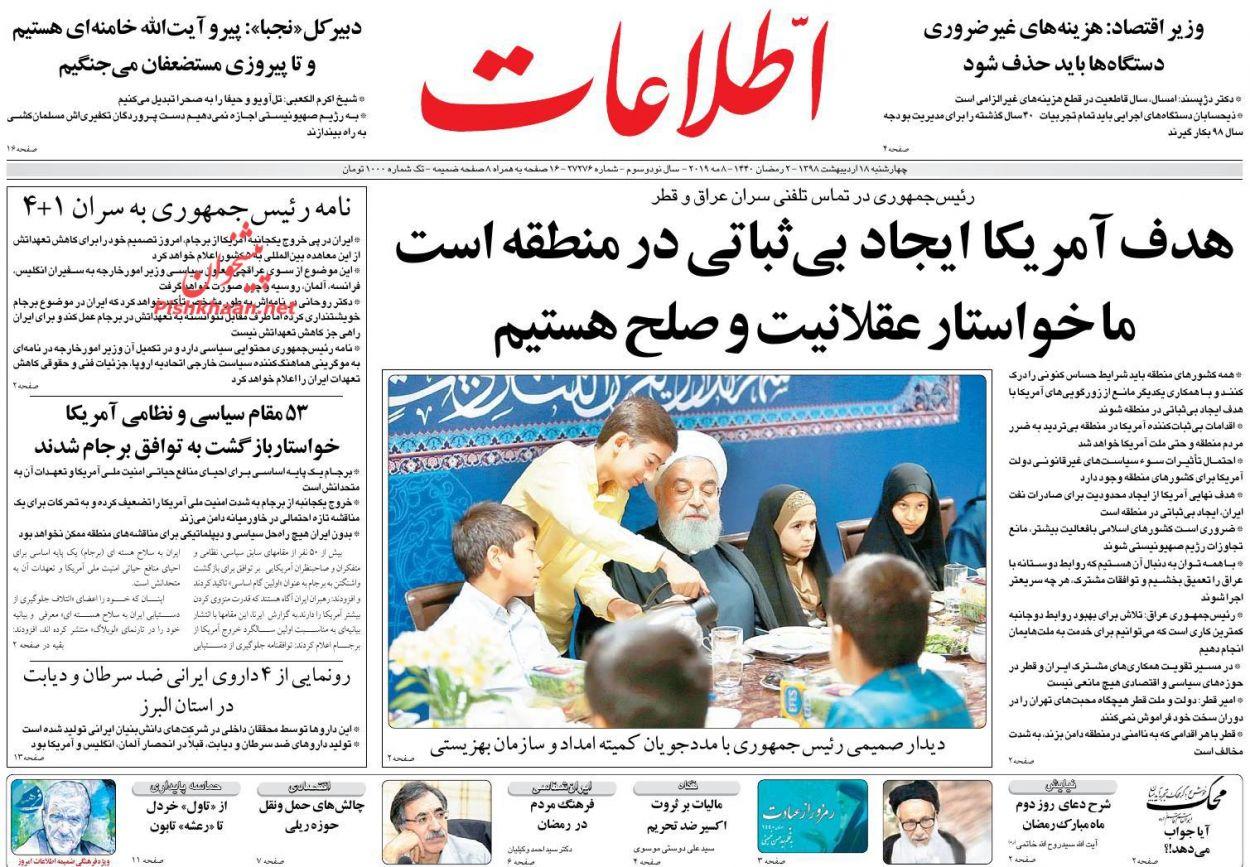 عناوین اخبار روزنامه اطلاعات در روز چهارشنبه ۱۸ اردیبهشت :