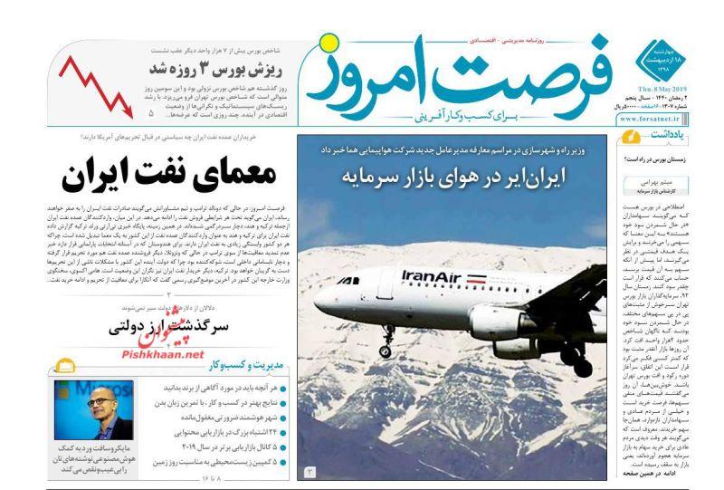 عناوین اخبار روزنامه فرصت امروز در روز چهارشنبه ۱۸ ارديبهشت