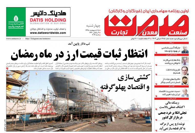 عناوین اخبار روزنامه صمت در روز چهارشنبه ۱۸ ارديبهشت