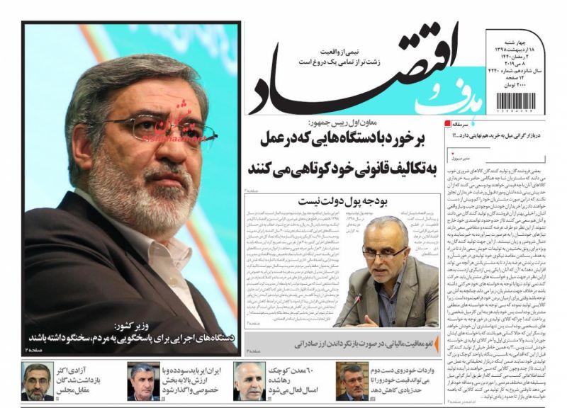 عناوین اخبار روزنامه هدف و اقتصاد در روز چهارشنبه ۱۸ ارديبهشت