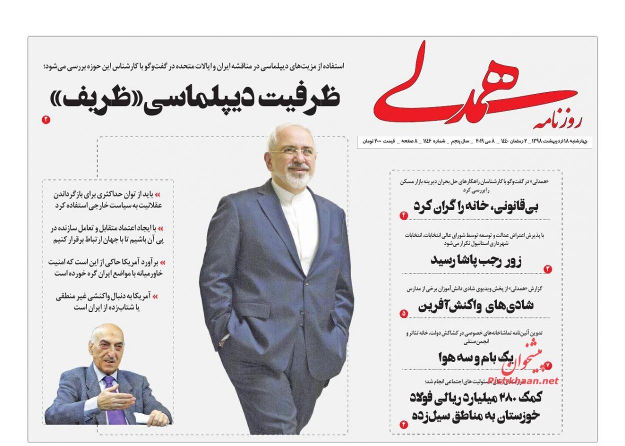عناوین اخبار روزنامه همدلی در روز چهارشنبه ۱۸ اردیبهشت :