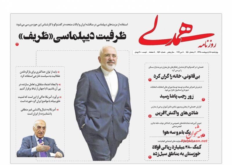 عناوین اخبار روزنامه همدلی در روز چهارشنبه ۱۸ ارديبهشت :