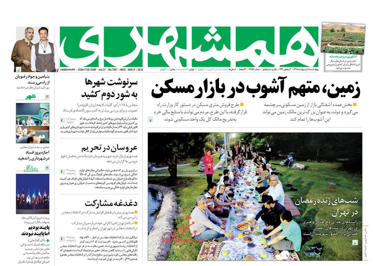 عناوین اخبار روزنامه همشهری در روز چهارشنبه ۱۸ اردیبهشت :