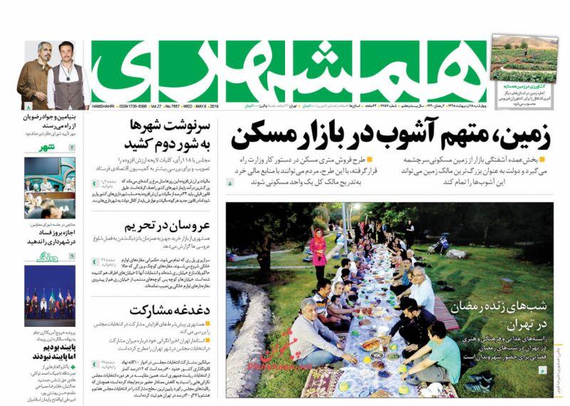 عناوین اخبار روزنامه همشهری در روز چهارشنبه ۱۸ ارديبهشت