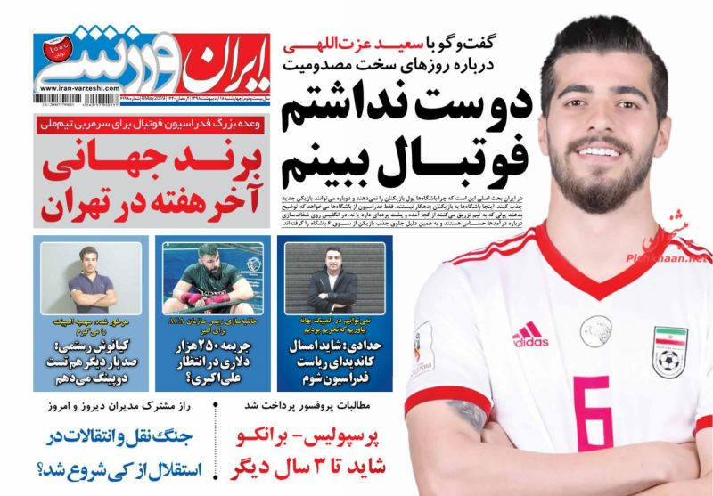 عناوین اخبار روزنامه ایران ورزشی در روز چهارشنبه ۱۸ ارديبهشت