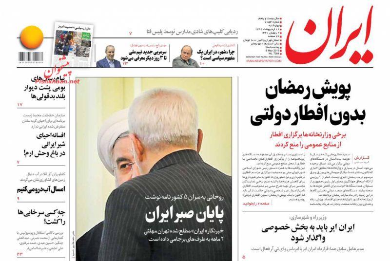 عناوین اخبار روزنامه ایران در روز چهارشنبه ۱۸ ارديبهشت :