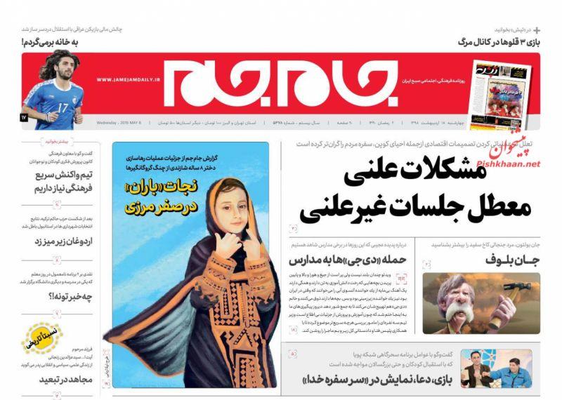 عناوین اخبار روزنامه جام جم در روز چهارشنبه ۱۸ ارديبهشت