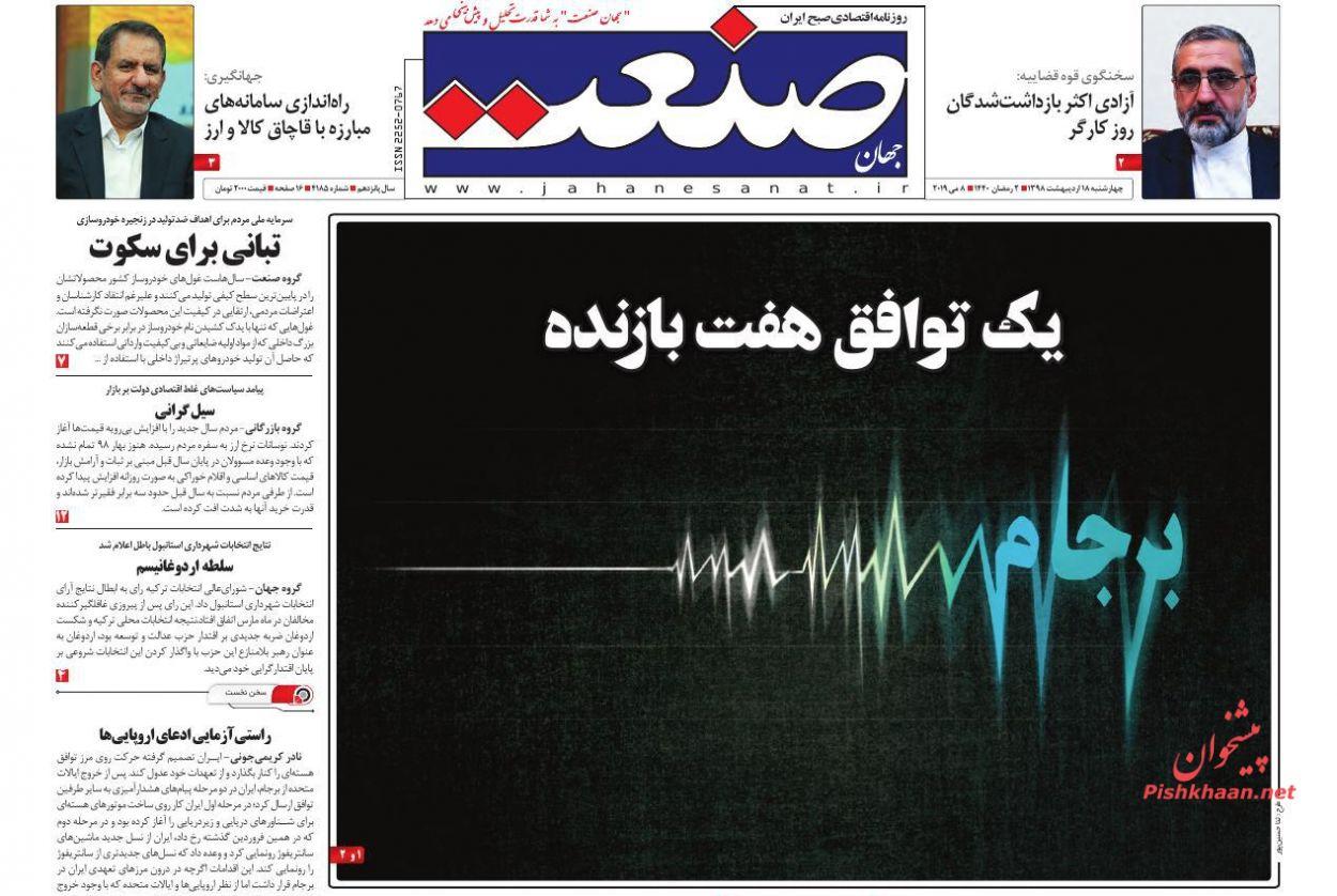 عناوین اخبار روزنامه جهان صنعت در روز چهارشنبه ۱۸ اردیبهشت :