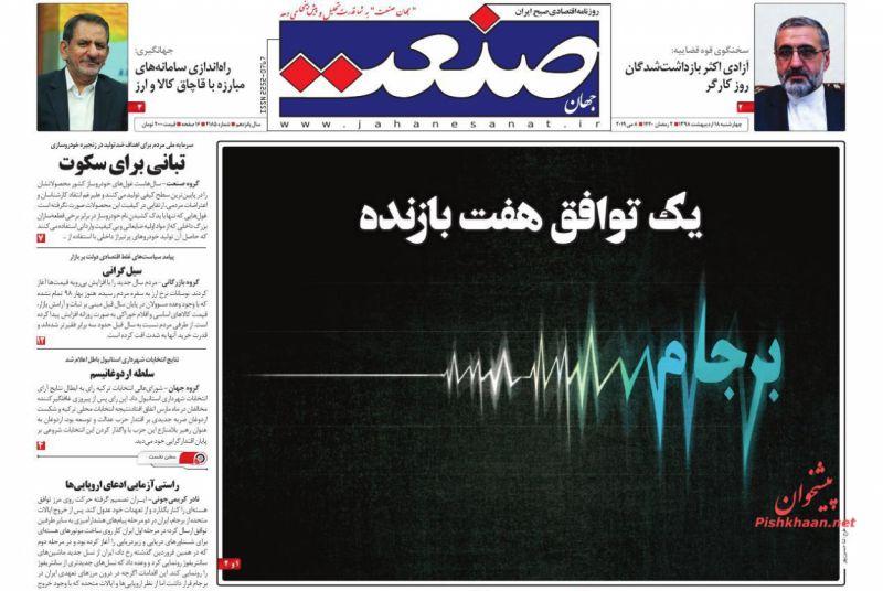 عناوین اخبار روزنامه جهان صنعت در روز چهارشنبه ۱۸ ارديبهشت