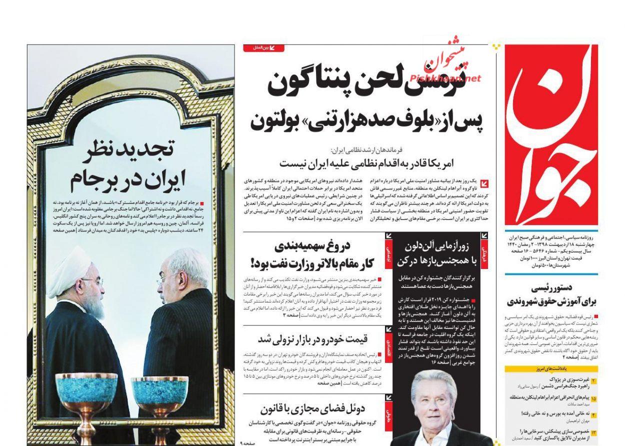 عناوین اخبار روزنامه جوان در روز چهارشنبه ۱۸ اردیبهشت :