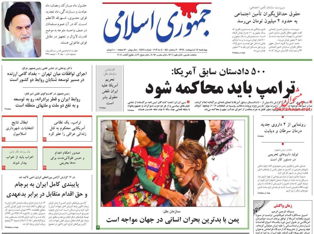 عناوین اخبار روزنامه جمهوری اسلامی در روز چهارشنبه ۱۸ اردیبهشت :