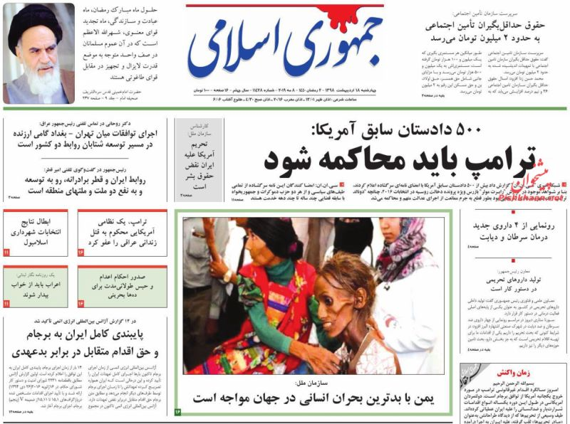 عناوین اخبار روزنامه جمهوری اسلامی در روز چهارشنبه ۱۸ ارديبهشت