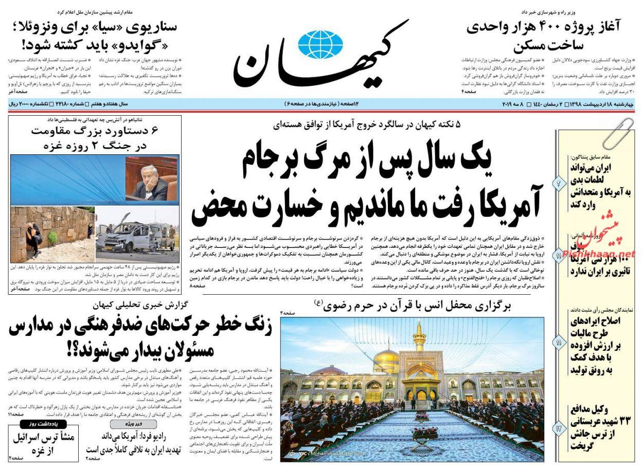 عناوین اخبار روزنامه کیهان در روز چهارشنبه ۱۸ اردیبهشت :