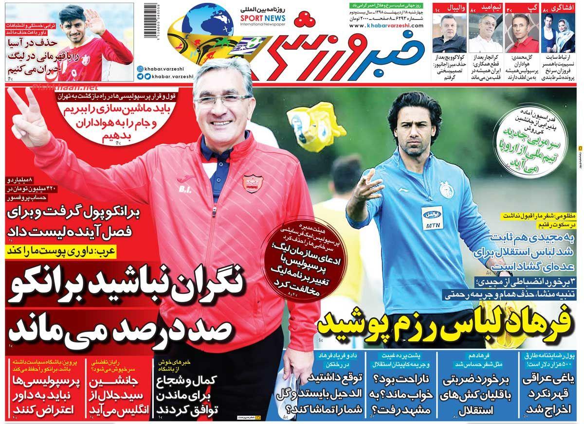 عناوین اخبار روزنامه خبر ورزشی در روز چهارشنبه ۱۸ اردیبهشت :