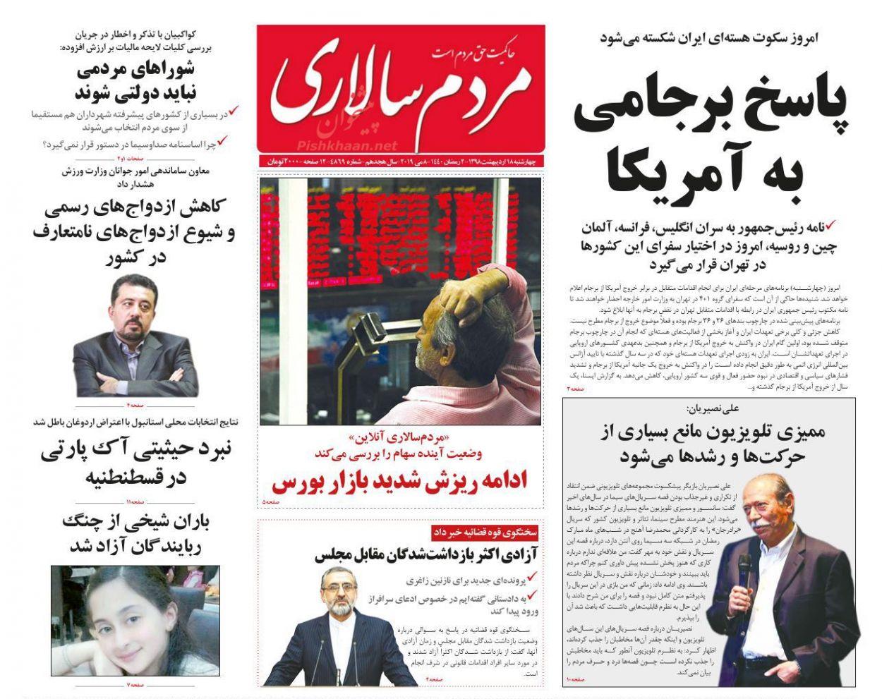 عناوین اخبار روزنامه مردم سالاری در روز چهارشنبه ۱۸ اردیبهشت :