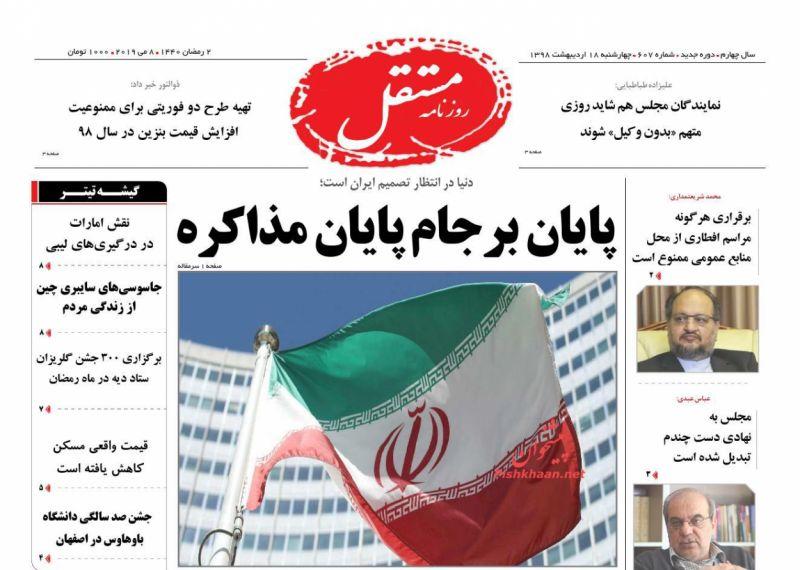عناوین اخبار روزنامه مستقل در روز چهارشنبه ۱۸ ارديبهشت