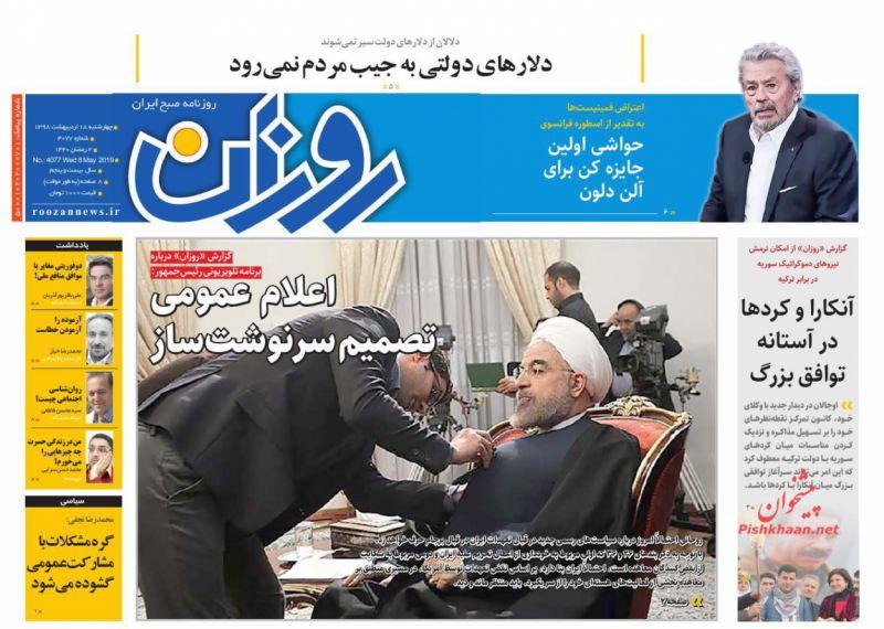 عناوین اخبار روزنامه روزان در روز چهارشنبه ۱۸ ارديبهشت