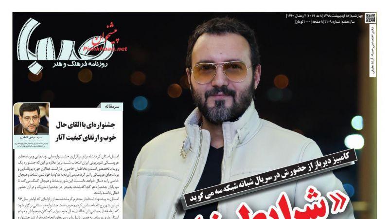 عناوین اخبار روزنامه صبا در روز چهارشنبه ۱۸ ارديبهشت