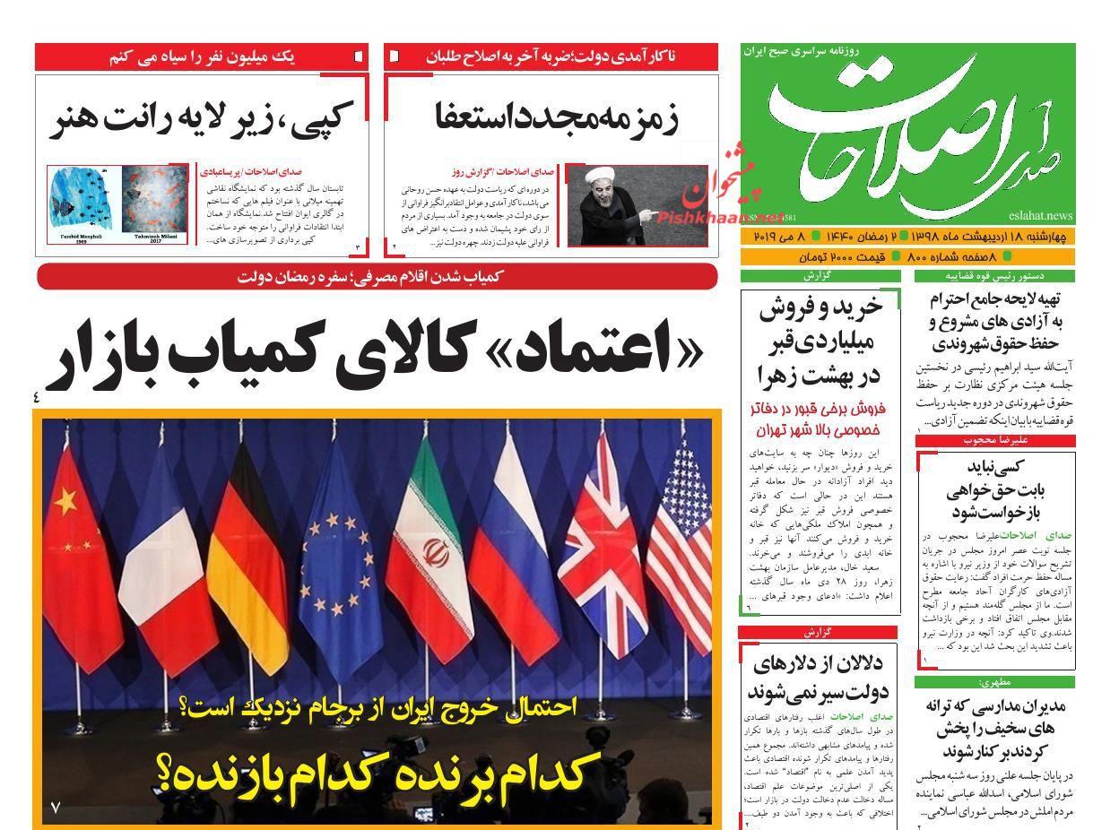 عناوین اخبار روزنامه صدای اصلاحات در روز چهارشنبه ۱۸ اردیبهشت :