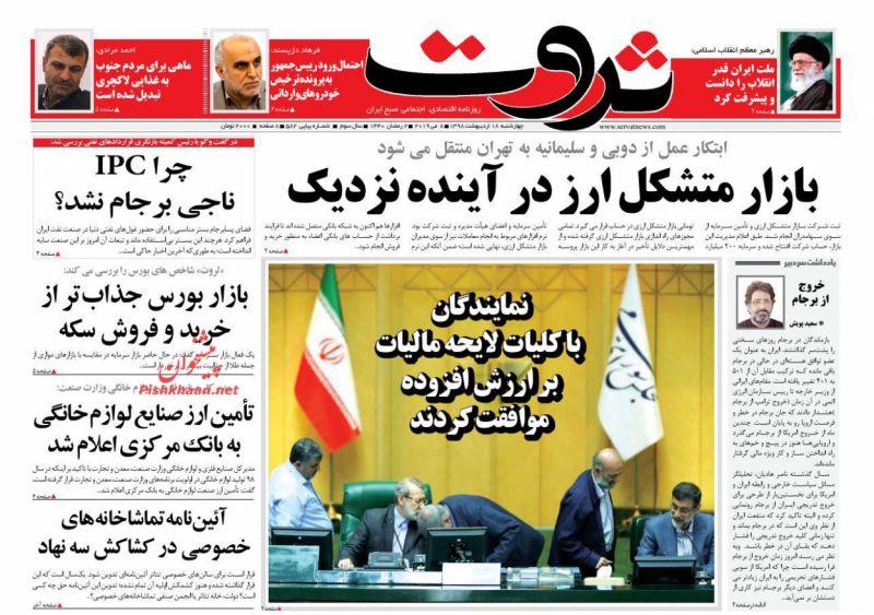عناوین اخبار روزنامه ثروت در روز چهارشنبه ۱۸ ارديبهشت