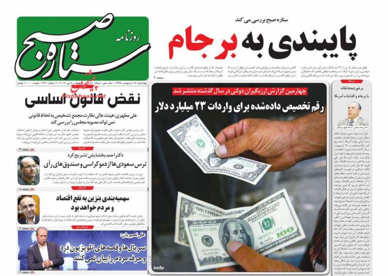 عناوین اخبار روزنامه ستاره صبح در روز چهارشنبه ۱۸ ارديبهشت