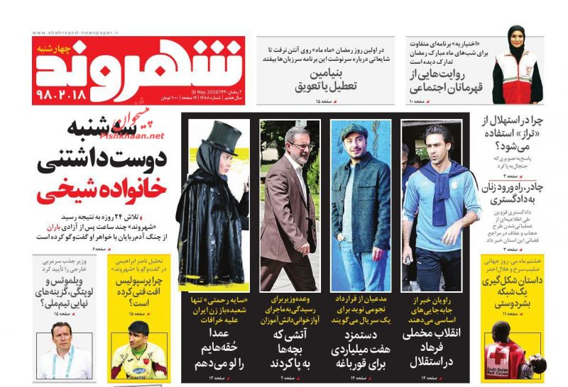 عناوین اخبار روزنامه شهروند در روز چهارشنبه ۱۸ ارديبهشت
