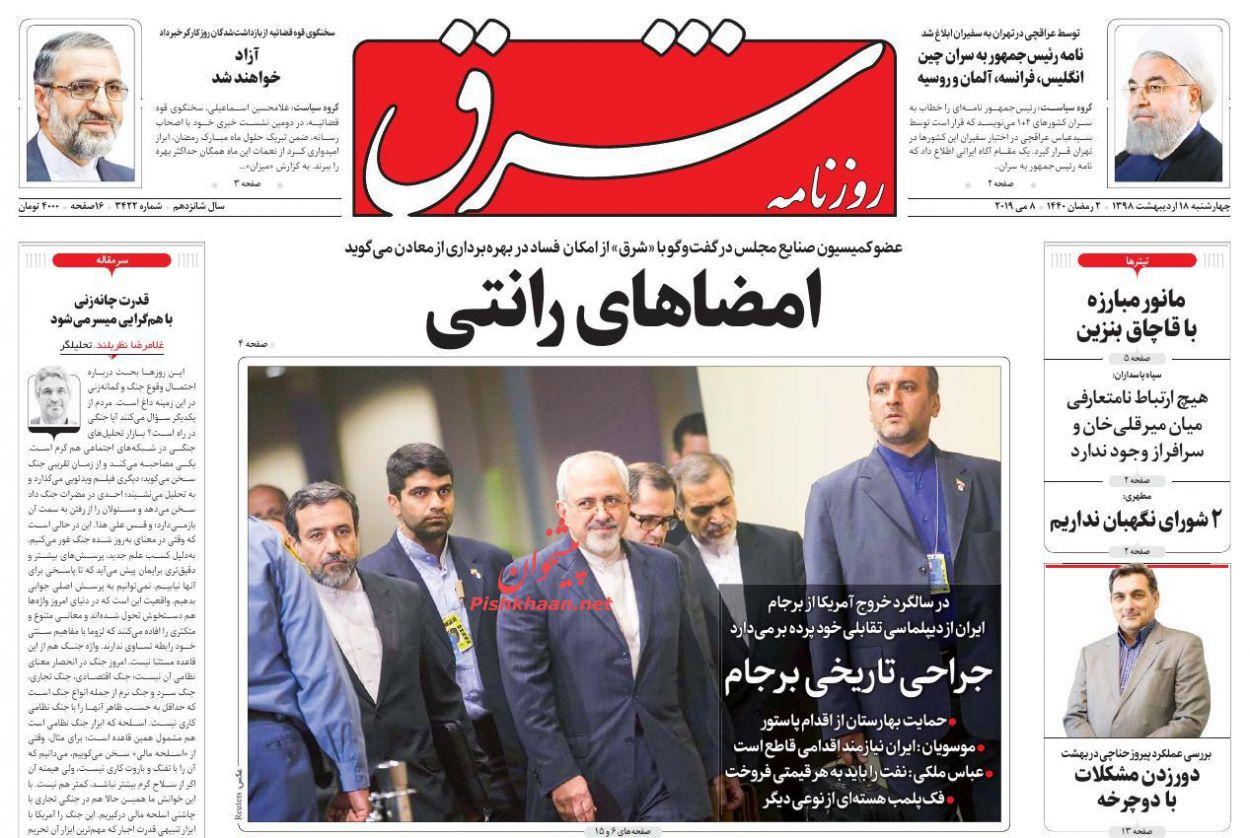 عناوین اخبار روزنامه شرق در روز چهارشنبه ۱۸ اردیبهشت :
