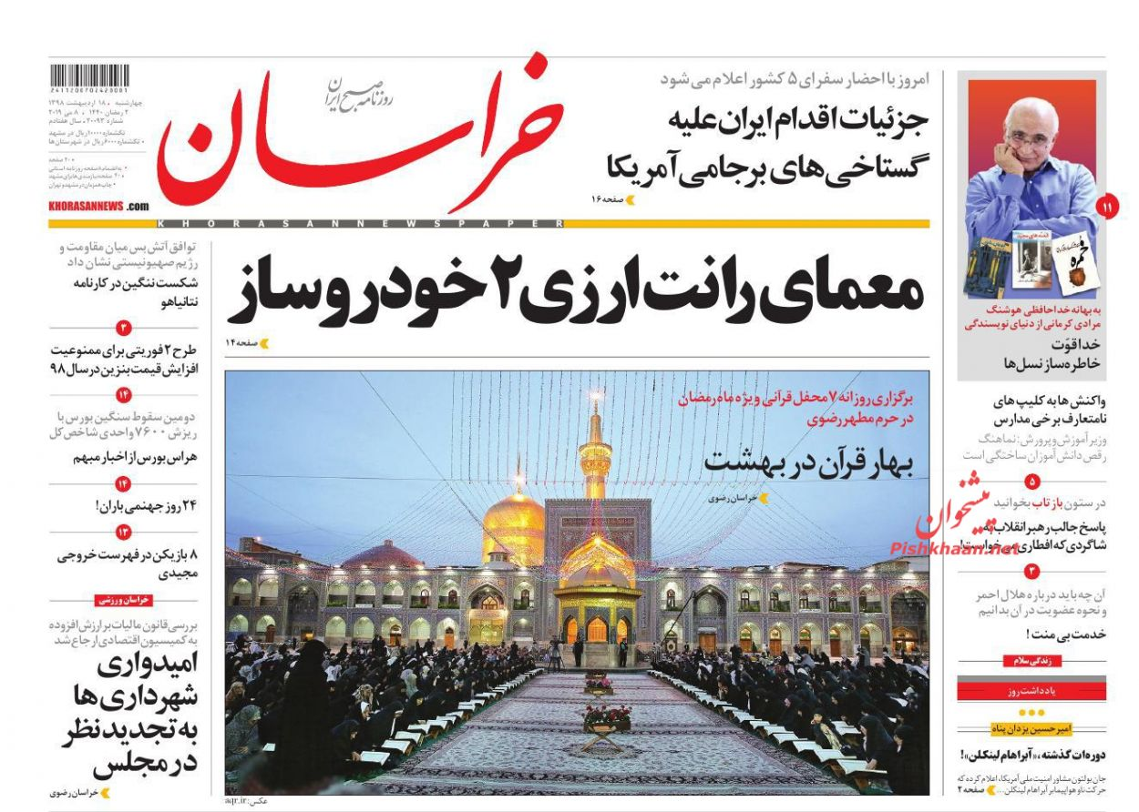 عناوین اخبار روزنامه خراسان در روز چهارشنبه ۱۸ اردیبهشت :