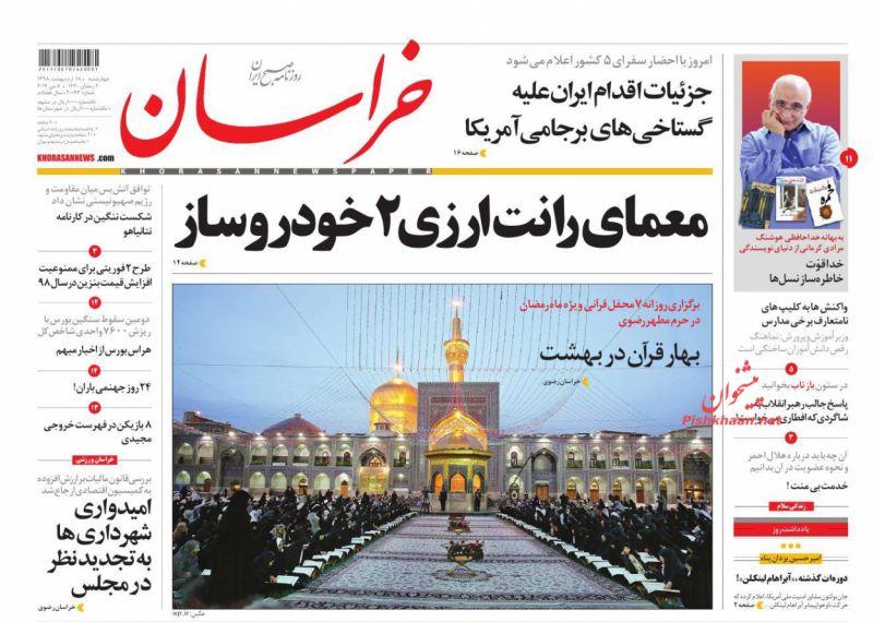 عناوین اخبار روزنامه خراسان در روز چهارشنبه ۱۸ ارديبهشت